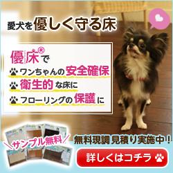 『優床』フロアコーティングが愛犬の健康を守る!!【全国対応可】