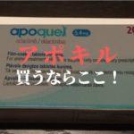 アポキルは個人輸入代行業者で格安に